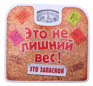 """Весы напольные """"Это не лишний вес"""""""