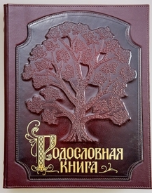 """Родословная книга """"Стандартная (209)"""