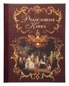 "Родословная книга ""Эрмитаж"" тёмна (542)"