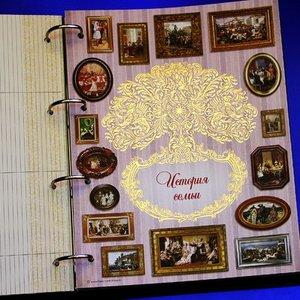 Большая семейная книга (1020га)