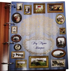 Большая семейная книга (1027га)