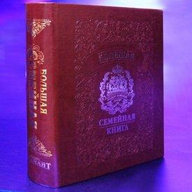 Большая семейная книга (1032га)