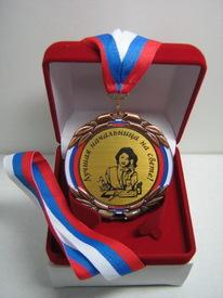 """Медаль """"Лучшая начальница"""" (МЛ-05)"""