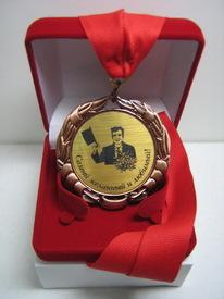 """Медаль """"Самый желанный и любимый"""" (МЛ-06)"""