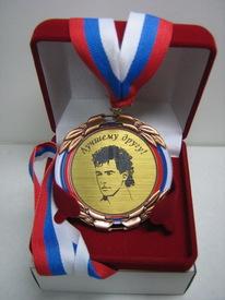 """Медаль """"Лучшему другу""""  (МЛ-26)"""