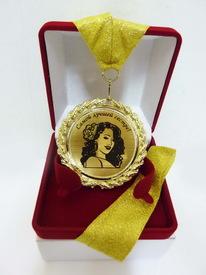 """Медаль """"Любимой сестре"""" (МЛ-27)"""