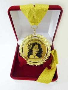 """Медаль """"Лучшей подруге"""" (МЛ-28)"""