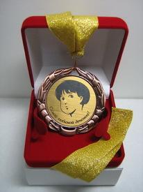 """Медаль """"Самой любимой доченьке"""" (МЛ-72)"""