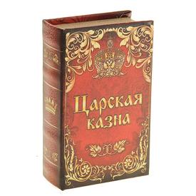"""Сейф-книга """"Царская казна"""" (117429)"""