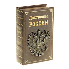 """Сейф-книга """"Достояние России"""" (117436)"""