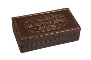 """Шкатулка """"На черный день"""" (352-270)"""