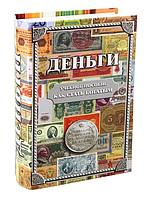 """Книга-сейф """"Деньги  (422524)"""
