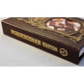 """Рословная книга """"Серебряный век (323)"""