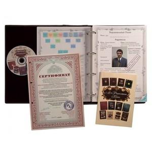 """Родословная книга """"Серебрянный век"""" в футляр (223)"""