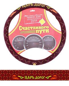 "Оплетка на руль ""Царь дорог"" (750131)"