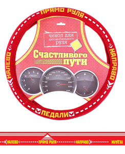 "Оплетка на руль ""Прямо руля"" (750134)"