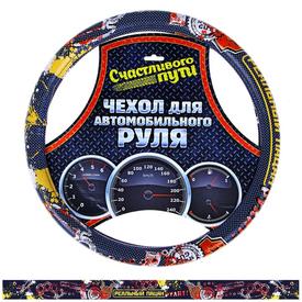 "Оплетка на руль ""Реальный пацан"" (173600)"