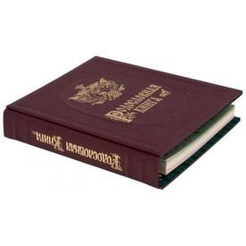 """Родословная книга """"Золото (545)"""