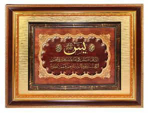 """Панно """"Аят из Корана""""(229479)"""