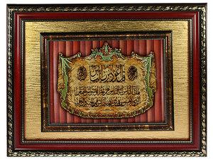 """Панно """"Аят из Корана""""(229478)"""