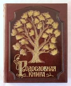 """Родословная книга """"Стандартная"""" с роспись (558)"""