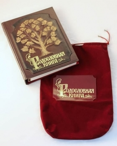 "Родословная книга ""Стандартная"" в мешк (585)"