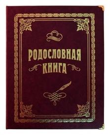 "Родословная книга ""Вишнёвая (741)"