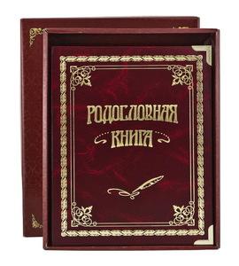 """Родосл. книга """"Классическая""""(РК-01)"""