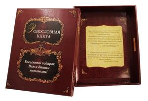 """Родосл.книга """"Золоченное древо"""" (РК-74)"""
