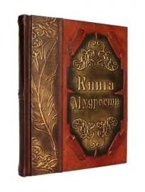 """""""Книга Мудрости"""" (484 (з))"""