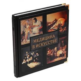 Медицина в искусстве (в мешочке (978-5-404-00286-7)