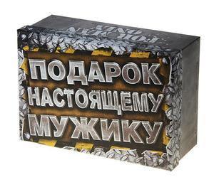 "Коробка подарочная ""Настоящему мужику"" (820184)"