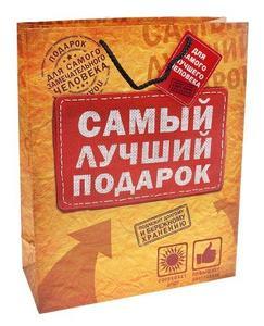 """Пакет """"Самый лучший подарок"""" (565271)"""